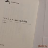 マーフィー100の成功法則2