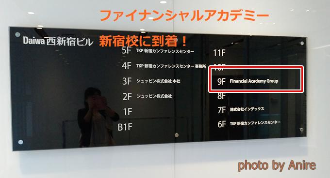 ファイナンシャルアカデミー新宿校