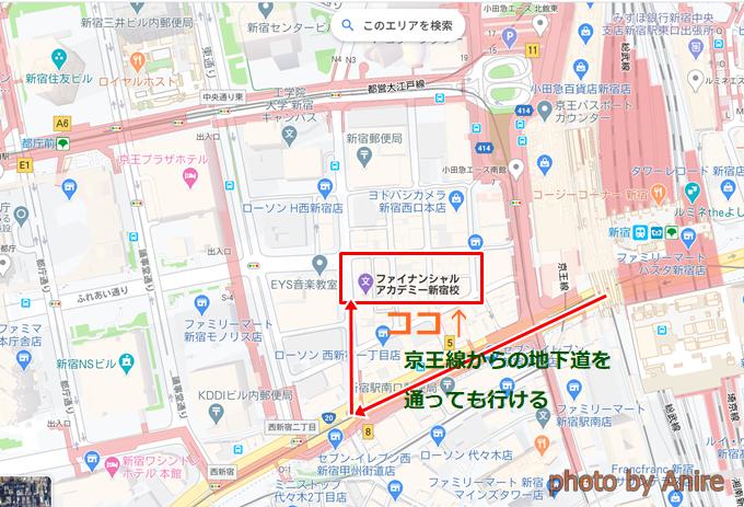 ファイナンシャルアカデミー新宿校行き方簡単