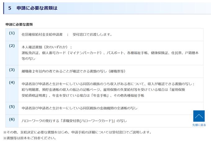 住宅確保給付金申請書類例横浜市